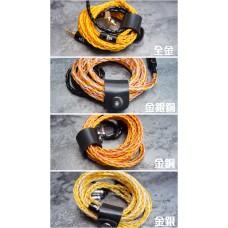 客製各類耳機 喇叭 轉接 音響線材(金線)