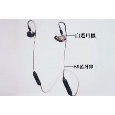 S9 藍牙升級線(JH 4pin)