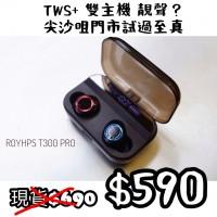 ❄︎現貨優惠減$100❄︎ New T300 Pro 鋼鐵黑 雙主機真無線耳機