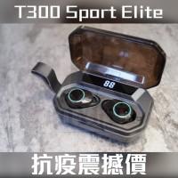 入門 T300 Sport Elite 抗疫現貨優惠!