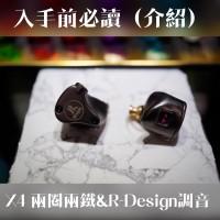 X4 專利設計 四單元調音耳機