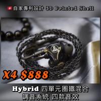 X4 MK-II 3D Printed Shell