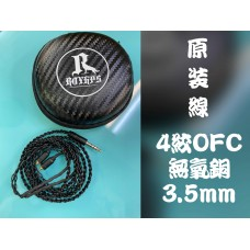 4絞OFC無氧銅線(ROYHPS原裝)3.5mm